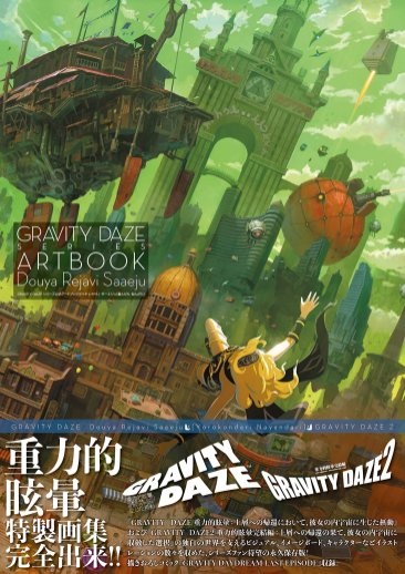 Gravity Daze Series Artbook - Douya Rejavi Saaeju - Cover Art