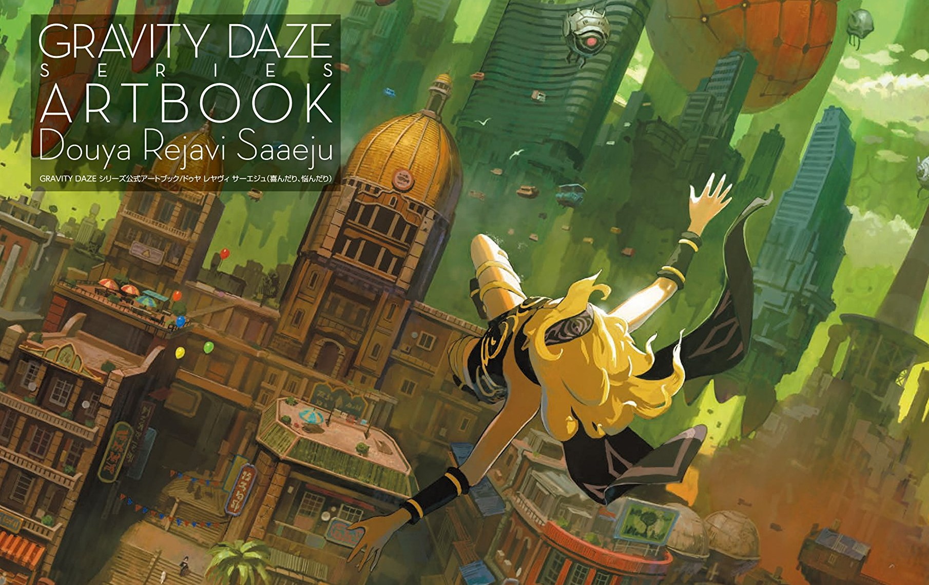 Team Gravity Reveals Cover Art and More Details for the Gravity Daze Series Art Book