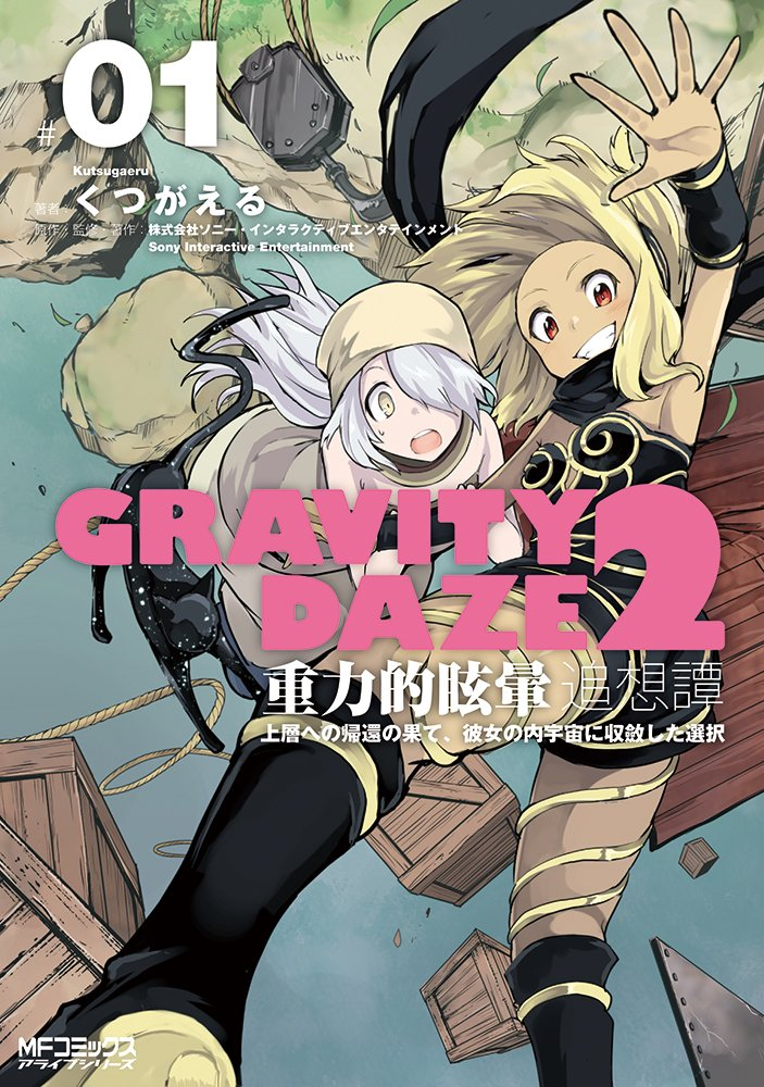 Gravity Daze 2 Manga - Volume 1 Cover