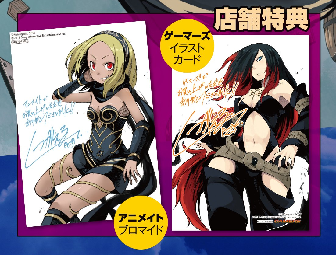 Gravity Daze 2 Manga - Volume 1 Extras