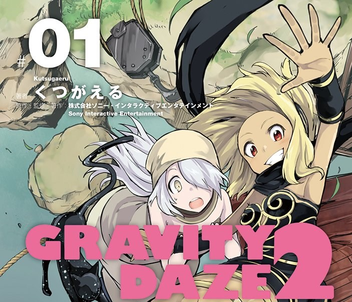 Gravity Daze 2 Manga - Volume 1 - Featured