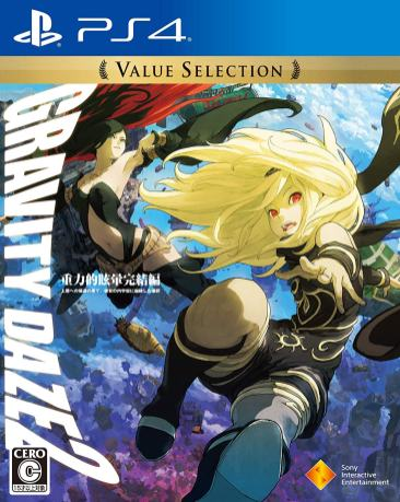 Gravity Daze 2 Value Selection