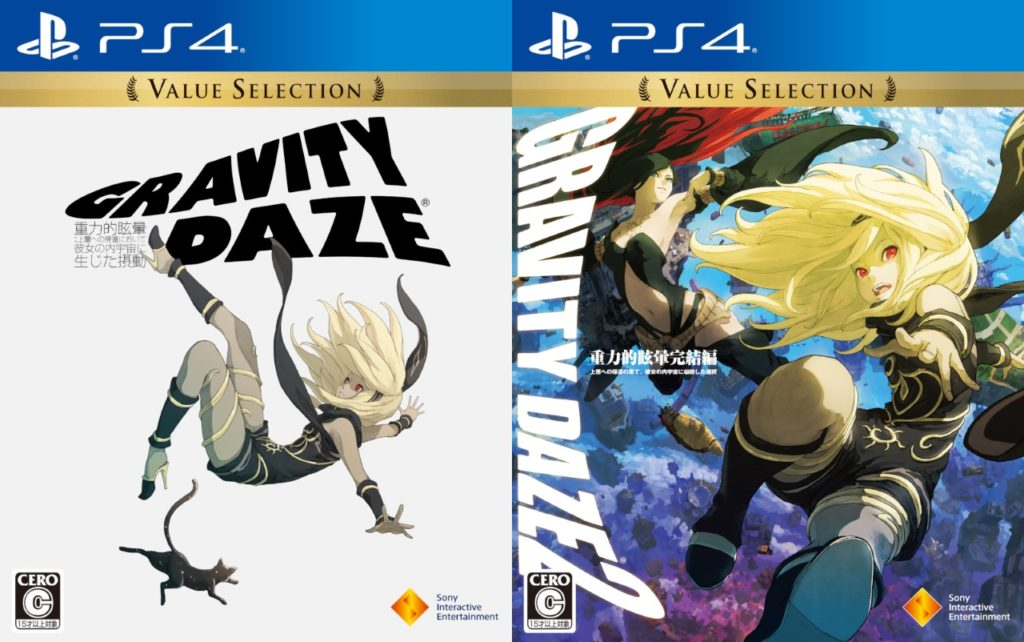 Gravity Daze Value Selection boxart