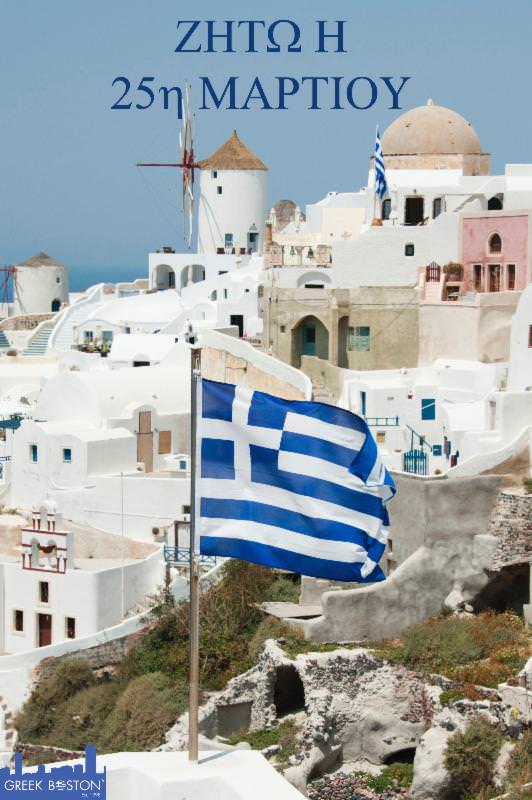 About Greek Independence Day  March 25