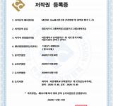 한국형 건강영향 및 취약성 평가 도구 (MOTIVE-Health) 저작권 등록증