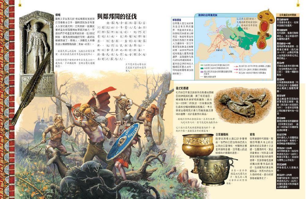 世界地球村《歷史+地理》(全套34冊)-閣林文創