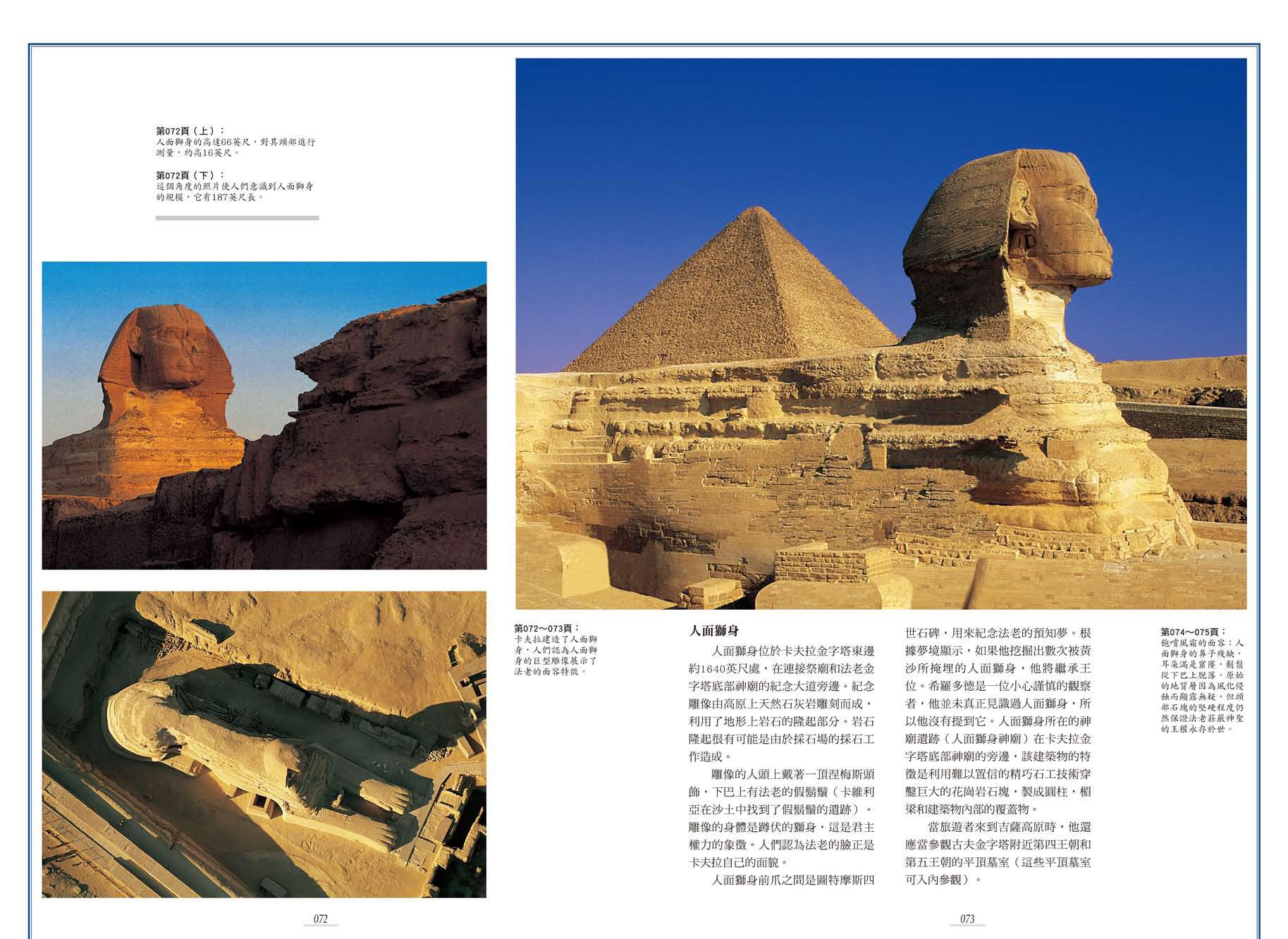 埃及古文明:揭開法老王稀世珍寶(最新版)-閣林文創