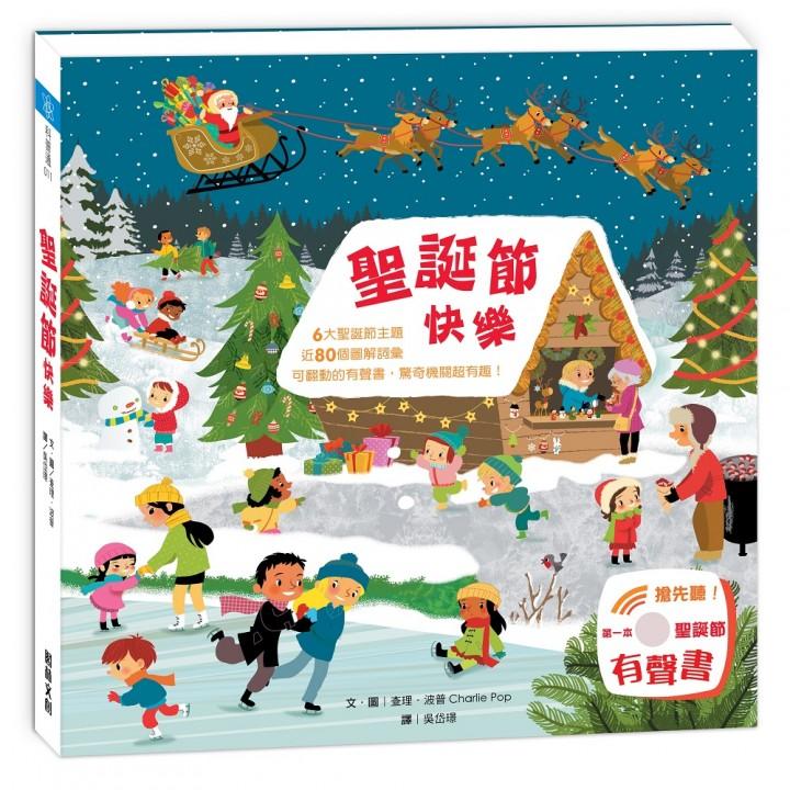 聖誕節快樂-閣林文創
