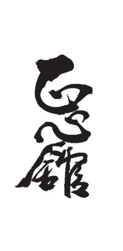 Goju-Ryu Karate-do Seishinkan Tuen Mun
