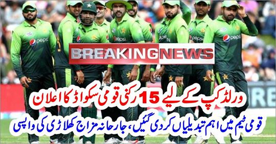 Pakistan Cricket World cup 2019 Squad Announced