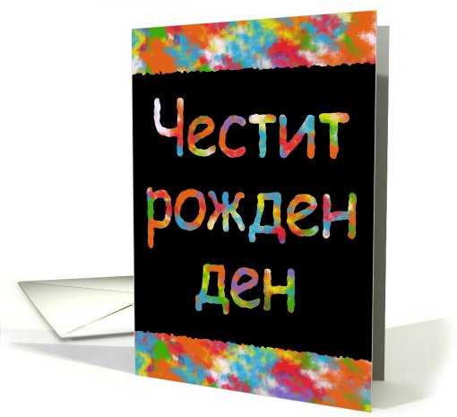 Happy Birthday Bulgarian Card 498695