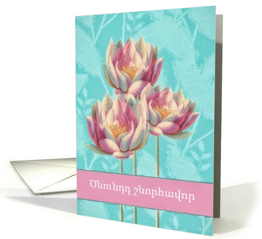 Happy Birthday In Eastern Armenian Water Lilies Card