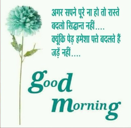 good morning images with quotes in hindi hd