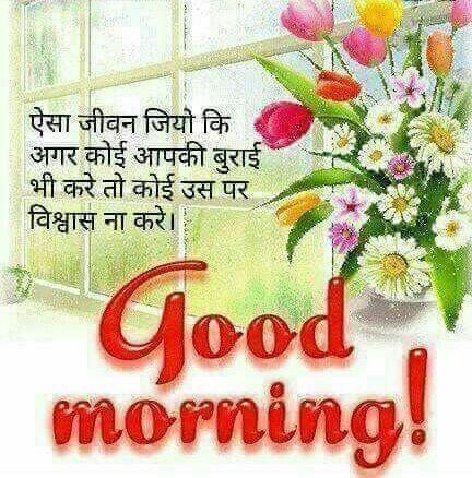 15 Latest Good Morning Quotes In Hindi With Images