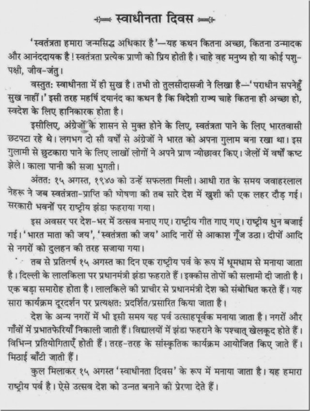 Earth Day Essay In Hindi   Applydocoument co