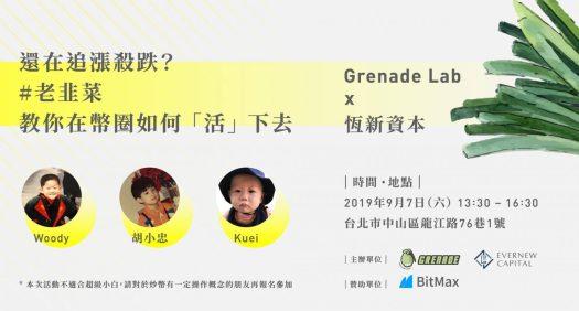 【活動特輯】Grenade 與恆新資本主辦 Bitmax 贊助台北線下社群活動原版落幕
