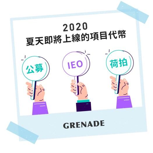 【記事簿】2020夏天即將上線的項目代幣