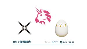 Uniswap 的兩大對手,新型態 DEX 的崛起!
