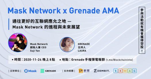 【AMA回顧】通往更好的互聯網應允之地—Mask Network的進程與未來展望