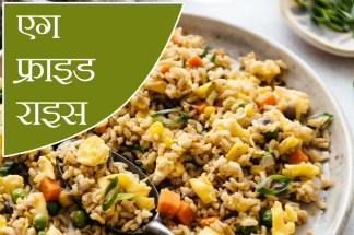egg-fried-rice-recipe