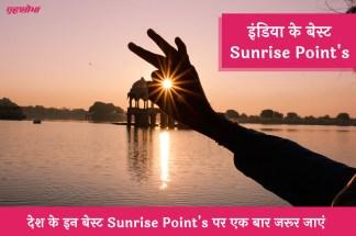 india k best sunrise point