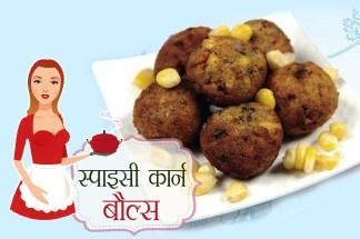 spicy corn balls recipe hindi