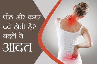 tips to get rid from the pain of back and neck