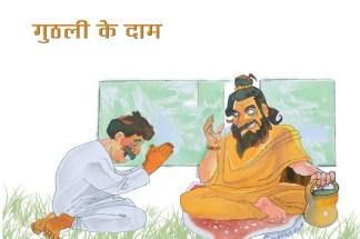 hindi story guthli ke daam
