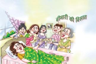 hindi satire beemari ki bisat