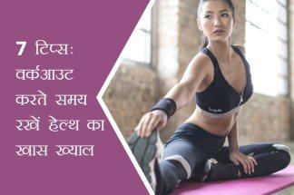 workout precaution
