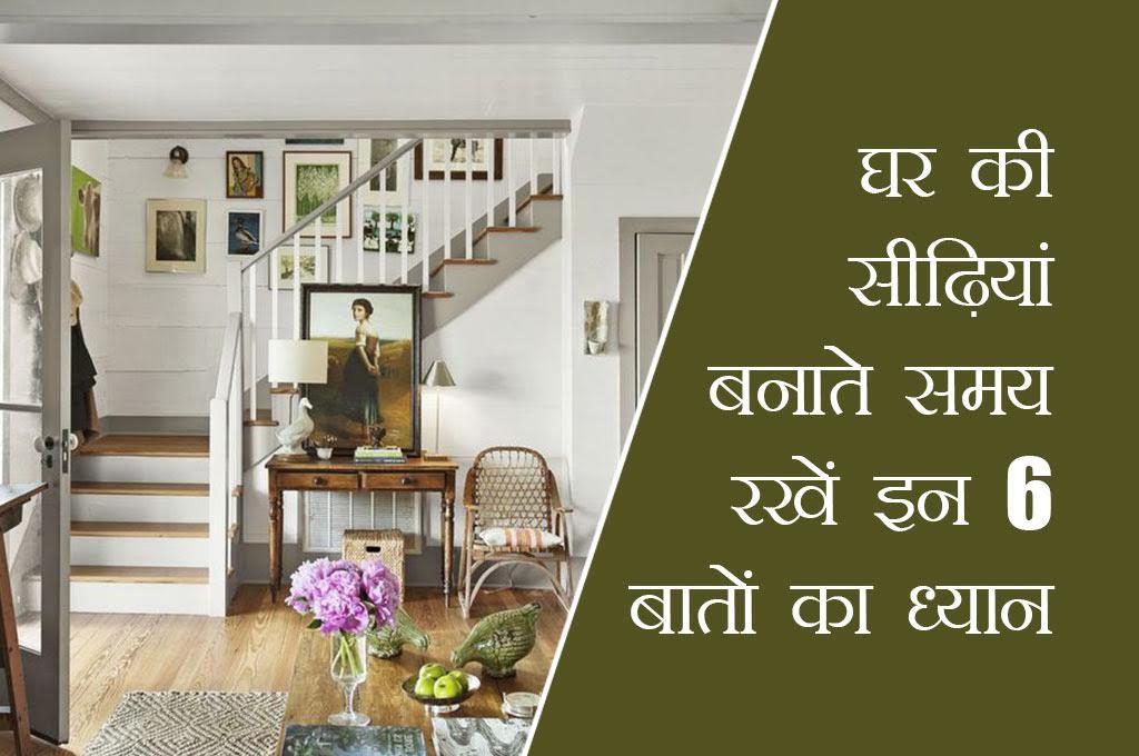 घर की सीढ़ियां बनाते समय रखें इन 6 बातों का ध्यान - Grihshobha