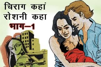 Chirag-kahan-roshni-kaha-part-1