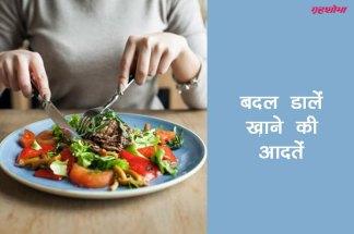eating-habit