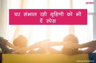 ghar sambhal