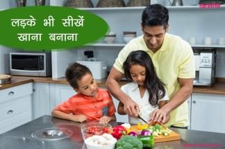 ladk bhi sikhe