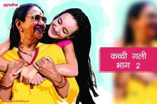 Family Story In Hindi