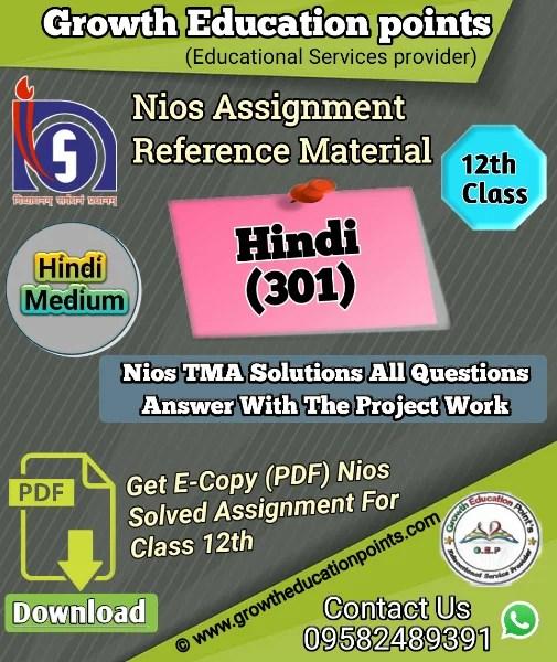 nios 301 solved assignment