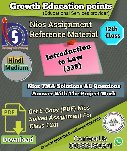 Nios Introduction to Low 338 Solved Assignment pdf file