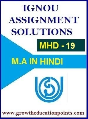 MHD-19 IGNOU SOLVED ASSIGNMENT