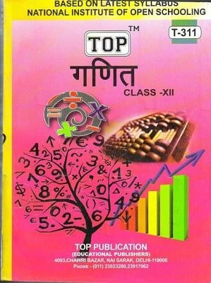 nios-mathematics-311-guide-books-12th-min