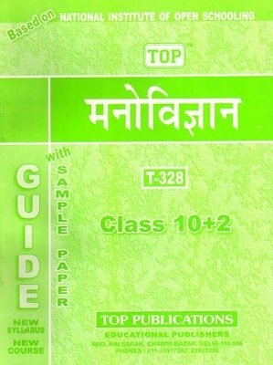 nios-psychology-328-guide-books-12th-hm-min