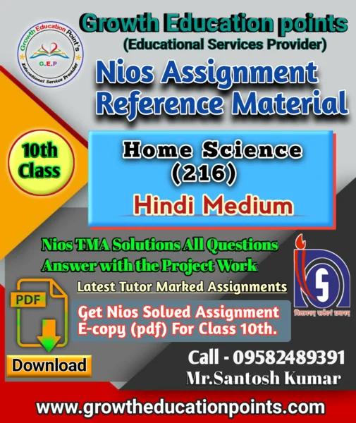 Nios Solved Assignment-Home Science (216) Hindi Medium