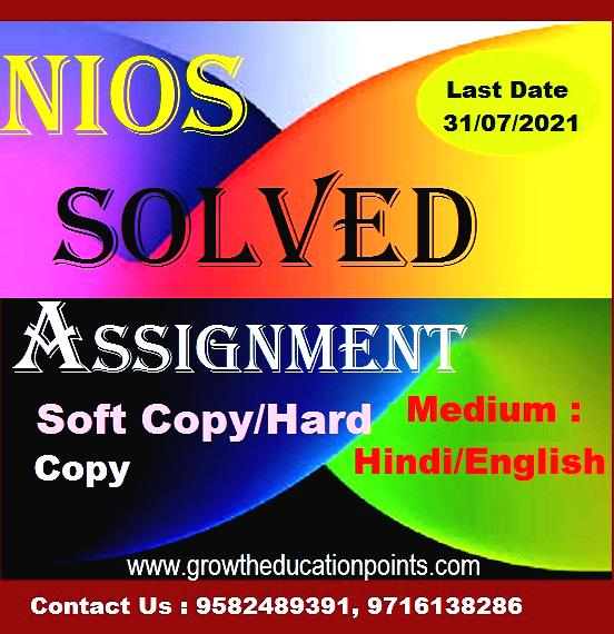 Nios Introduction to Law Assignment