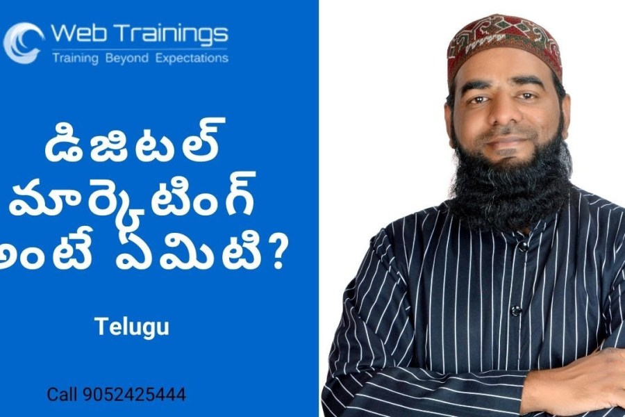 Digital Marketing Course Telugu - Digital Marketing Tutorial for Beginners 2020