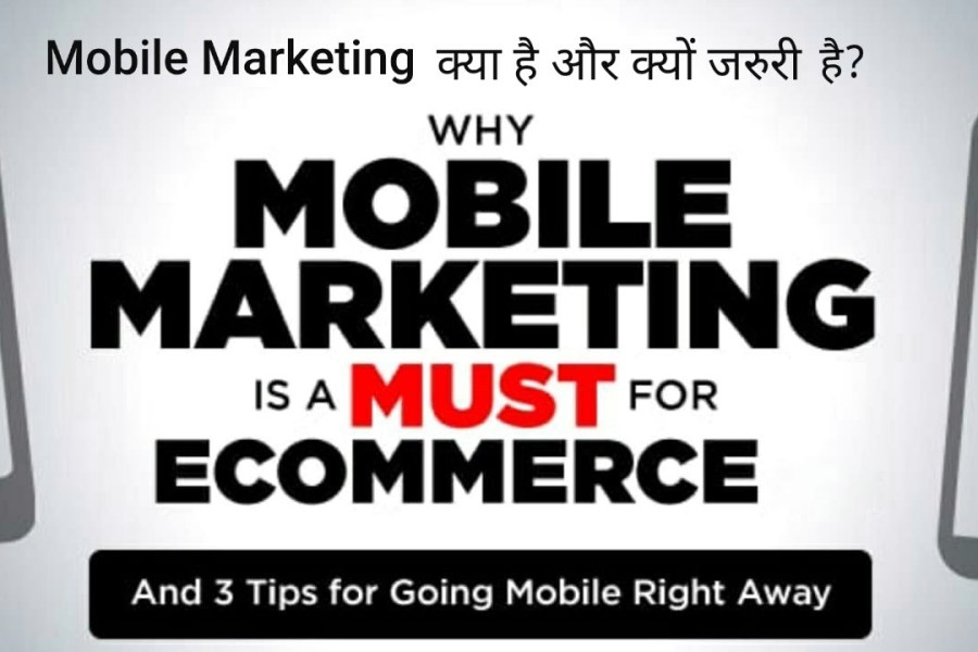 What is Mobile Marketing || Mobile Marketing Strategy || Mobile Marketing Companies || earn money