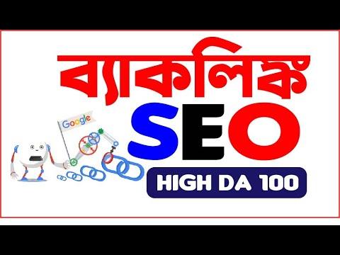 Backlinks SEO 2020 | Blogger SEO 2020 | How to Rank Blogspot | Blogger Bangla Tutorial 2020