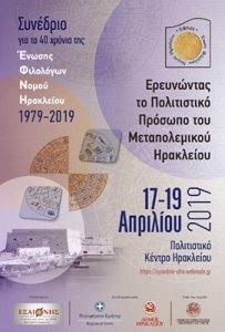 Συνέδριο «Ερευνώντας το πολιτιστικό πρόσωπο του μεταπολεμικού Ηρακλείου» @ Πολιτιστικό Κέντρο Ηρακλείου Κρήτης