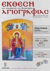 Έκθεση Αγιογραφίας @ Δήμος Νίκαιας - Αγ. Ι. Ρέντη στο Village Shopping and more…