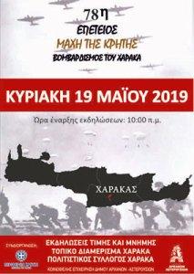 78η επέτειο Μάχης Κρήτης @ Δήμος Αρχανών-Αστερουσίων