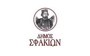 Εκδήλωση τιμής και μνήμης @ Δήμος Σφακίων, Χανιά Κρήτη